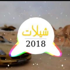 شيلات حصري 2018
