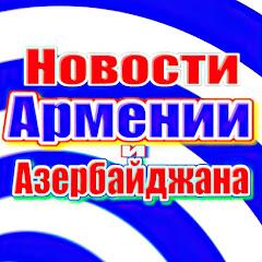 Новости Армении и Азербайджана