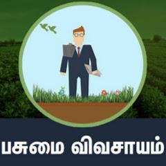 pasumai vivashayam