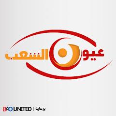 عيون الشعب - Oyoon Elshaab