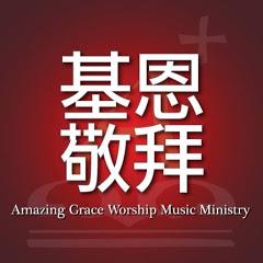 基恩敬拜 Amazing Grace Worship