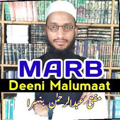 MARB Deeni Malumaat