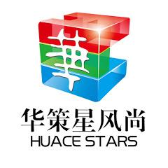 华策星风尚 Huace Stars