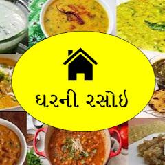 ઘર ની રસોઈ - Ghar Ni Rasoi