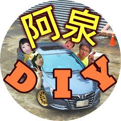 阿泉DIY