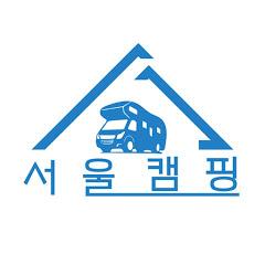 서울캠핑카