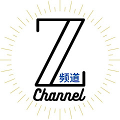 Z Channel 【Z频道】