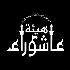 Ashura Establishment / هيئة عاشوراء