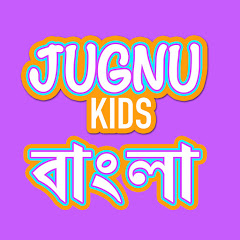 Jugnu Kids - Bangla Nursery Rhymes & Baby Songs