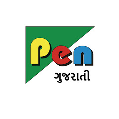 Pen Gujarati