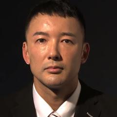 自民党をぶっ壊せ! れいわ新選組 山本太郎を総理に!