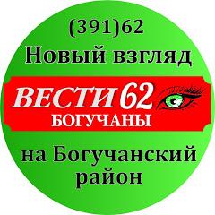 Вести 62