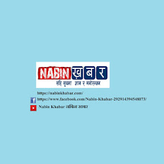 Nabin Khabar नबिन खबर