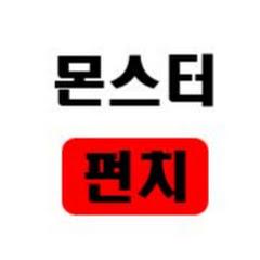 몬스터펀치TV -- 최신 뉴스