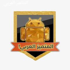 المتميز العربي Android