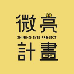 Shining Eyes Project微亮計畫