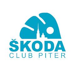 Skoda club Piter