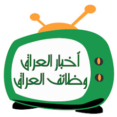 أخبار العراق I وظائف العراق