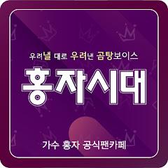 홍자시대TV
