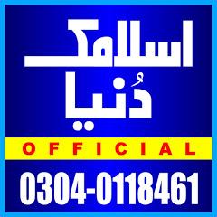 Islamic Dunya Official