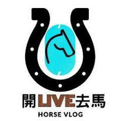開LIVE去馬HorseVlog