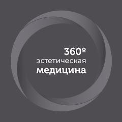 Только для ВРАЧЕЙ: Эстетическая Медицина 360