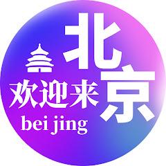 欢迎来北京