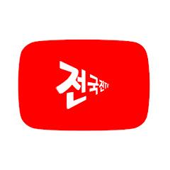 전국진TV - 주작감별사