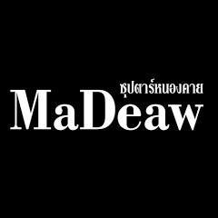 Madeaw มะเดี่ยวซุปตาร์หนองคาย