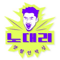 노홍철의 [생활 언박싱 노대리]