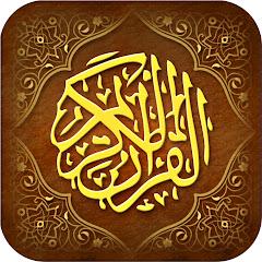 อัลกุรอานแปลไทย : QuranThai
