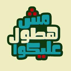 مش هطول عليكوا