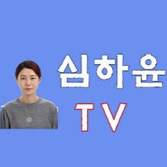 심하윤TV.