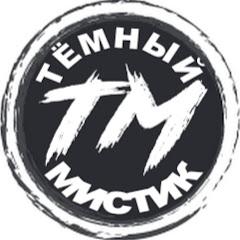ТЁМНЫЙ МИСТИК