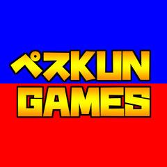 ペスくんゲームズPESKunGames