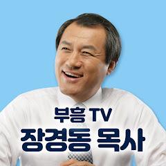 부흥TV 장경동 목사