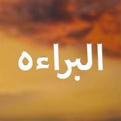مسلسل البراءه - Masumiyet