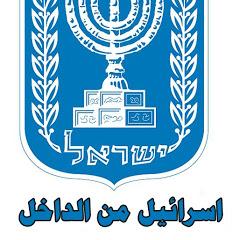 اسرائيل من الداخل