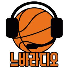 느바라디오 NBA Radio