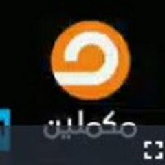 قناة مكملين البث الحى مباشر كل يوم عد الخميس
