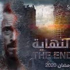 مسلسل النهاية - يوسف الشريف