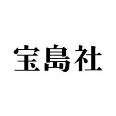 宝島社公式