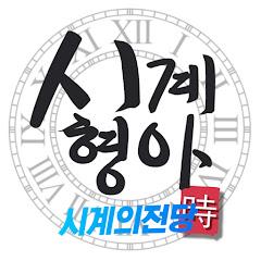 [유툽 시계형아]시계의 전당