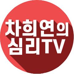 차희연 교수의 심리 TV
