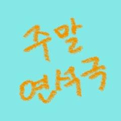 유연석 YooYeonSeok