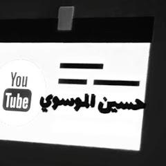 حسين الموسوي Hussein AlMousawi