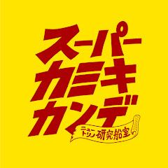 スーパーカミキカンデ【ONE PIECEが大好きな神木】
