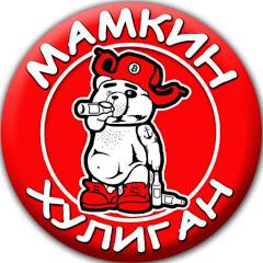 Мамкин Хулиган