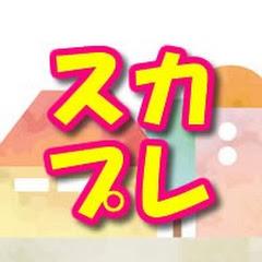 【スカッとする話】スカッとプレイス