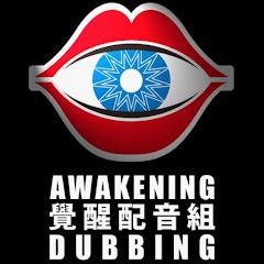 覺醒配音組 Awakening Dubbing